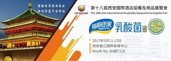 HOSFAIR Xian 2017 was Successfully Exhibited