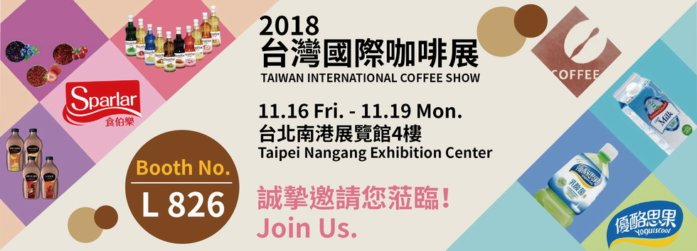 20181029 coffee expo News Banner 980